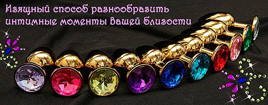 анальные украшения, анальные пробки с кристаллом